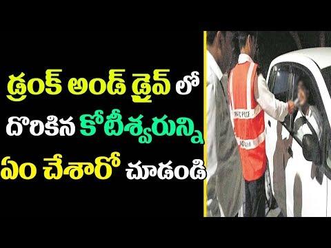 డ్రంక్ అండ్ డ్రైవ్ లో దొరికిన కోటీశ్వరున్ని ఏం చేశారో చూడండి | Drunk And Drive | Hyderabad