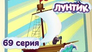 Лунтик и его друзья - 69 серия. Кораблик