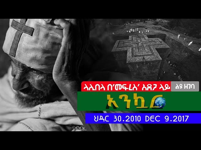 Ethiopian Daily News Digest (Lalibela Special) | December 7, 2017