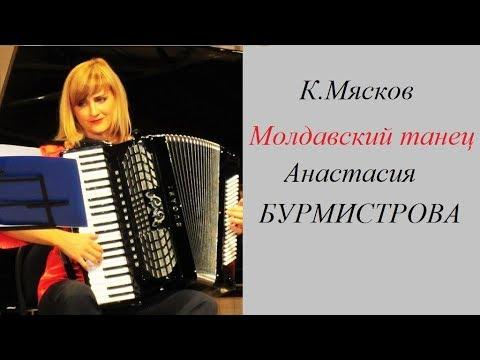 Молдавские песни скачать mp3