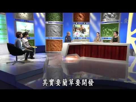 台綜-綠色幸福學-20140914 會呼吸的綠設計
