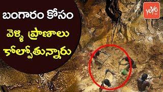 బంగారం కోసం వెళ్లి ప్రాణాలు కోల్పోతున్నారు | People Dies While Working in Gold Mine