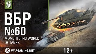 Моменты из World of Tanks. ВБР: No Comments №60 [WoT]