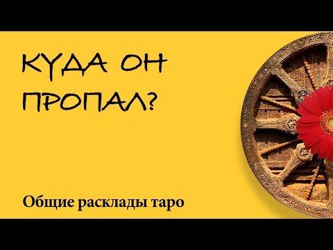 КУДА ОН ПРОПАЛ - Общий расклад таро