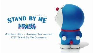 OST ANIME - ENDING - DORAEMON STAND BY ME - Himawari No Yakusoku - Motohiro Hata - LYRICS