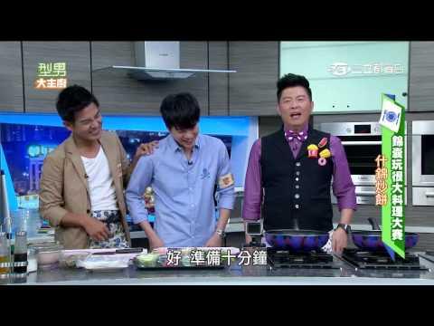 台綜-型男大主廚-20150710 錦囊玩很大料理大賽
