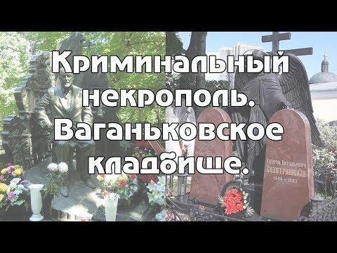 Криминальный некрополь - Ваганьковское кладбище