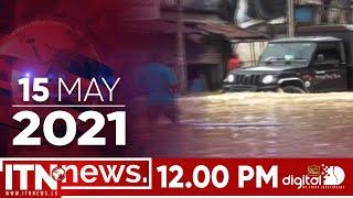 ITN News 2021-05-15 | 12.00 PM