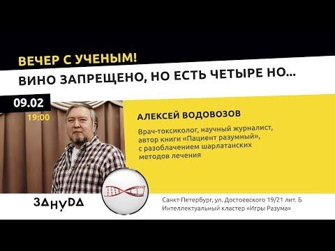 Алексей Водовозов. «Вино запрещено, но есть четыре но...»