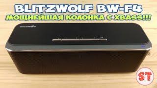 BlitzWolf BW-F4 xBASS - мощнейшая беспроводная колонка с Aux