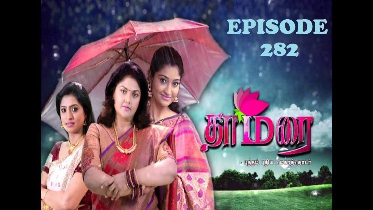 Thamarai - Episode 282 - 09/10/2015