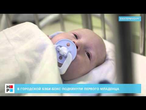 В бэби-бокс в Екатеринбурге подкинули первого младенца