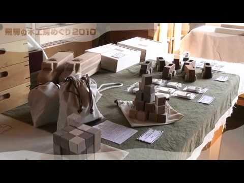 高山市 「飛騨の木工房めぐり2010」 ~白百合工房~