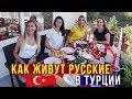 Турецкий Завтрак - Кем работают русские? Какие зарплаты и Пенсия в Турции?