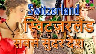 स्विटज़रलैंड सबसे सुंदर देश // Switzerland a amazing country