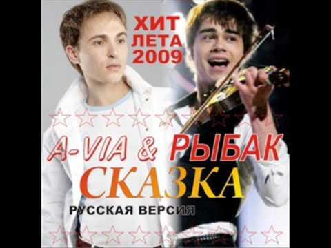 клип а рыбак по русски