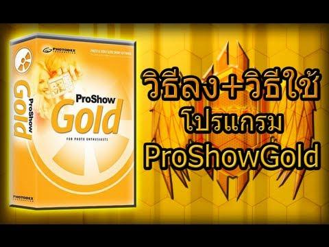วิธีลง+วิธีใช้โปรแกรม ProShow Gold [By JengDeXInW]