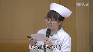 【證嚴上人衲履足跡】20180915 - 合心一志.時時戒慎