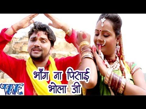 भांग ना पिसाई भोला जी - Baba Dham Chali - Gunjan Singh - Bhojpuri Kanwar Songs 2016 new