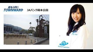 JAバンク 蔵本公園 周辺風景の動画説明