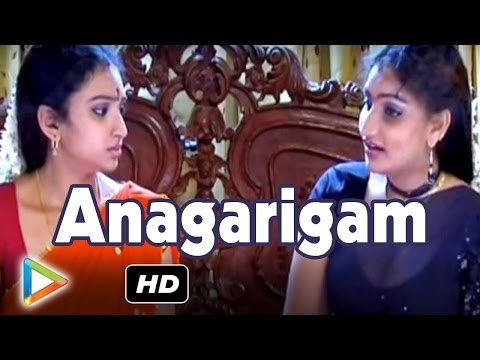 Anagarigam - Malayalam - Full Movie