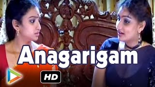 Second Show - Anagarigam - Malayalam - Full Movie