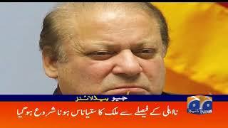 Download video Geo Headlines - 01 PM - 06 December 2017