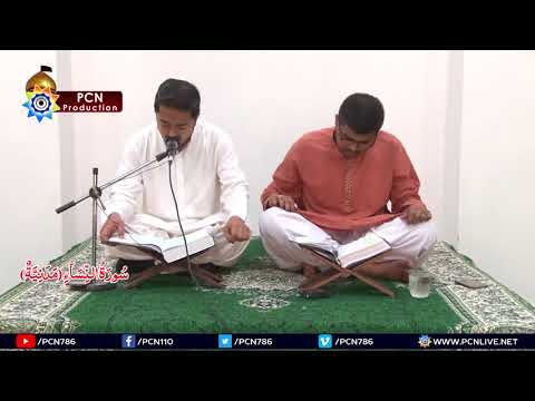 Quran Fehmi - 19 | Surah e Nisa'a Verse (88 to 115) | 15 April 2018