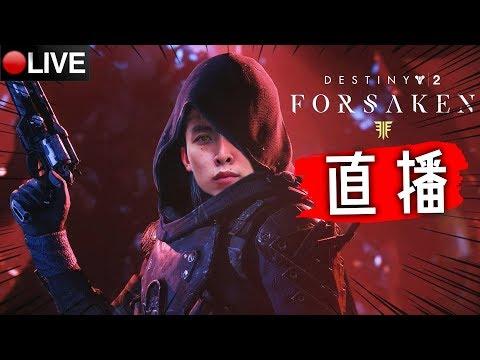 【Destiny 2: Forsaken】超級電影感的外星戰爭!超爽快4v4入侵模式?(天命2 遺落之族)中文版超高清2K60P