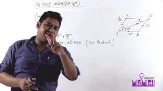 02. Parallelogram Law of Forces Part 02 | বলের সামান্তরিক সূত্র পর্ব ০২ | OnnoRokom Pathshala