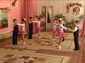 Детские танцы в детском саду (старшая группа март,2010 года)