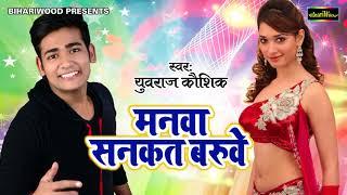 जानी ओढ़नी हटवा मनवा सनकत बरूवे    Manva Sankat Baruve    Yuvraaj Koshik    Bhojpuri Latest New Songs