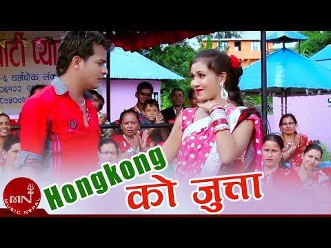 Hong Kong Ko Jutta Hit Teej Song 2015 by Khuman Adhikari and Sarita Gurung HD