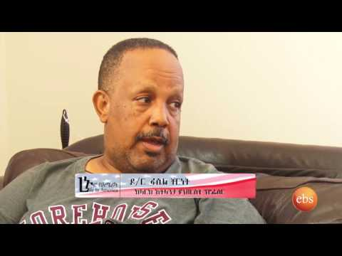 Life In America: Interview With Dr. Fasil and Dr. Daniel - Part 1