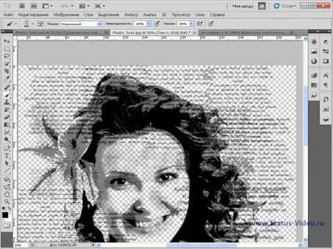 Как сделать из фотографии портрет в фотошопе