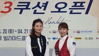 [4강1경기]_고은경(수원연맹) vs 나미꼬(YG)_[경기도 여자 3쿠션 오픈]
