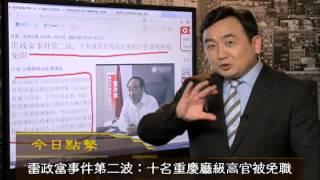 """薄熙来将开审?梁振英遭""""反水""""大麻烦!(2013/01/25)"""