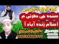 (Kandhkot Main)Sindh Ji Dharti Main Islam Zindabad Aa Hafiz Zain Ul Abidin Muhammad Anzar Jalali