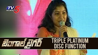 Singer Karuna Sings Hey Banchani Song | Bengal Tiger Triple Platinum Disc Function | TV5 News