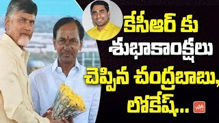 AP CM Chandrababu and Nara Lokesh Wishes to Telangana CM KCR | Political News Telugu