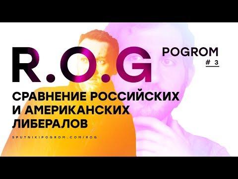 R.O.G. Pogrom #3 — Сравнение российских и американских либералов