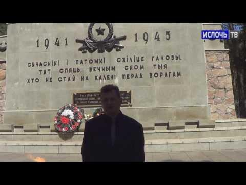 """Поздравление с Днем Победы от ФК """"Ислочь"""""""