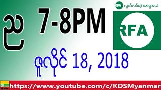 RFA Burmese News, Evening July 18, 2018