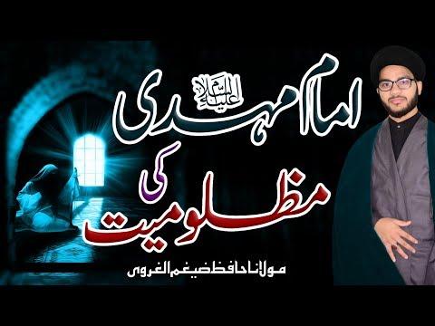 Imam Mahdi (a.s) Ki Mazloomiyat !! | Maulana Hafiz Syed Zaigham-Al-Gharavi | 4K