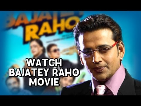 Ravi Kishan Invites You To Watch His Film 'Bajatey Raho'