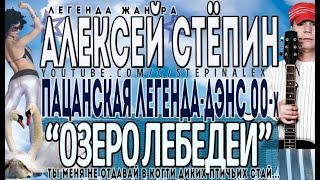 Алексей Степин - Озеро лебедей