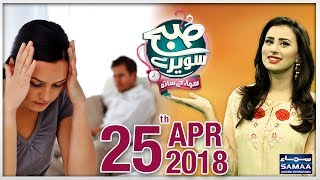 Be-Auladi Kitna Bara Ghum | Subah Saverey Samaa Kay Saath | SAMAA TV | Madiha Naqvi | 25 April 2018