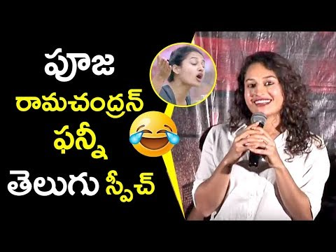 Pooja Ramachandran Funny Speech At Law Movie Trialer Launch | #LAW News | 2018 Latest Telugu Movie