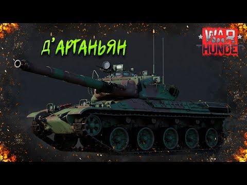 War Thunder : AMX-30 (1972) - Д'Артаньян от мира танков