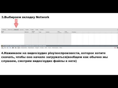 Видео как скачать видео через браузер
